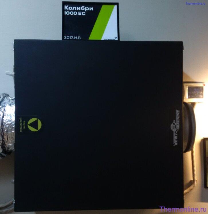 Приточная вентиляционная установка VENTMACHINE Колибри-1000 EC GTC
