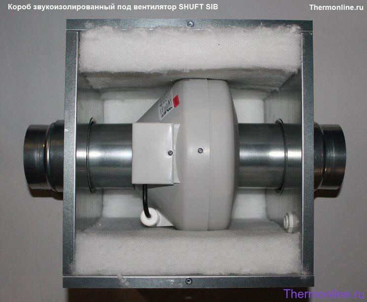 Короб звукоизолированный под вентилятор SHUFT SIB d.125 S