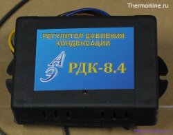 Регулятор давления конденсации РДК 8.4