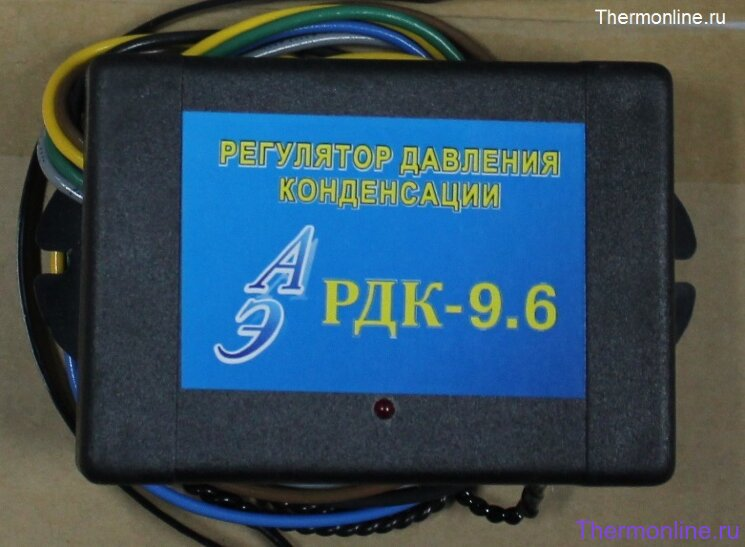 Регулятор давления конденсации РДК 9.6