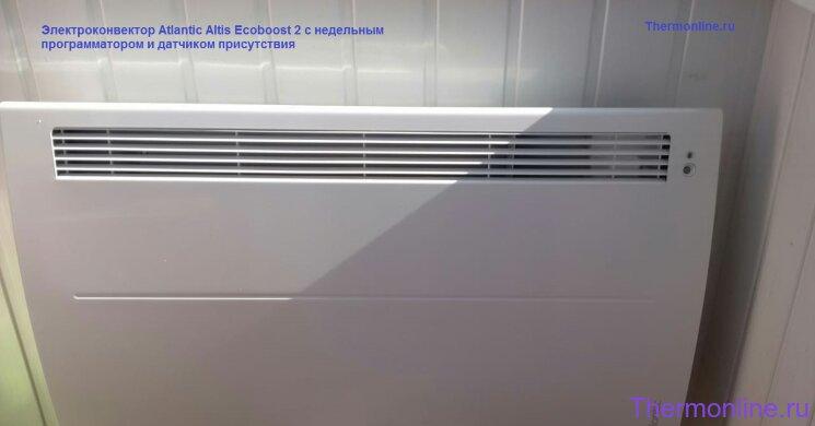 Конвектор Atlantic ALTIS Ecoboost 2 2000 W
