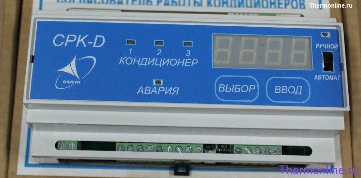 Согласователь работы кондиционеров СРК-D
