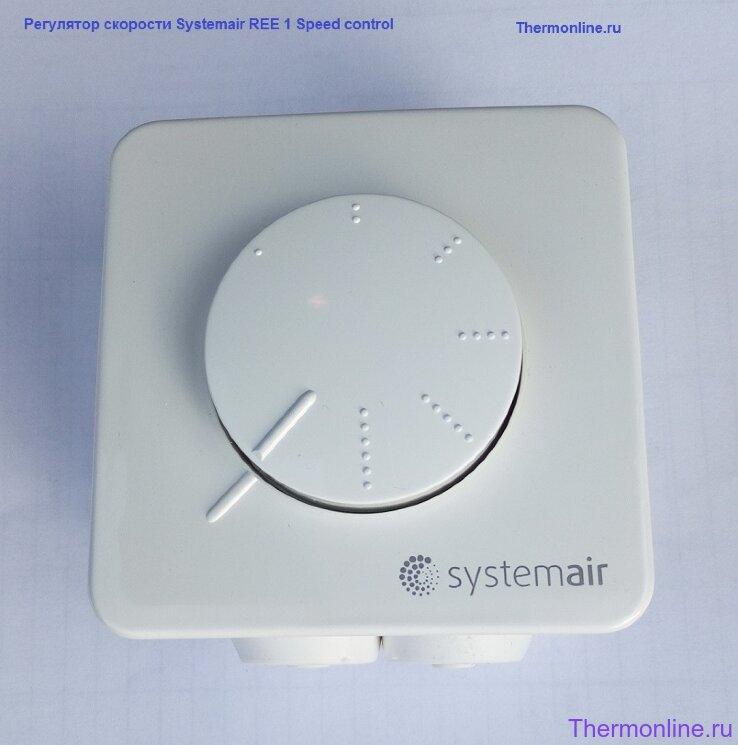 Тиристорный регулятор скорости Systemair REE 1 Speed control