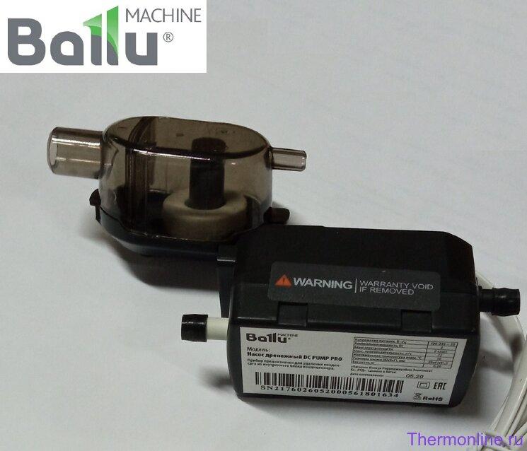 Дренажная помпа Ballu Machine DC Pump Pro